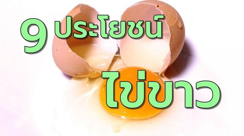 9คุณประโยชน์ของไข่ขาวดีต่อสุขภาพ