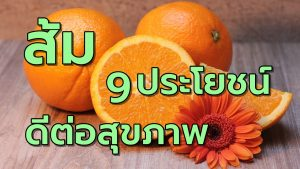ส้ม9ประโยชน์ดีต่อสุขภาพ