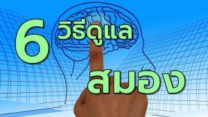 6วิธีดูแลรักษาสมองให้แข็งแรง