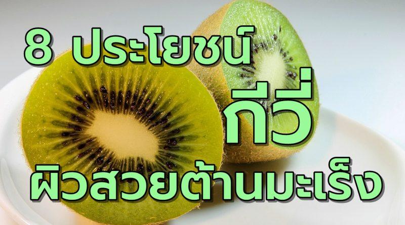 กีวี ผิวสวยต้านมะเร็งดีต่อสุขภาพ