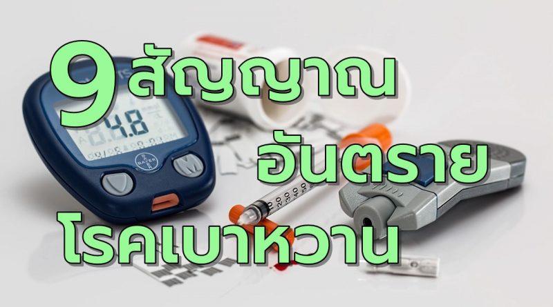 9สัญญาณอันตรายโรคเบาหวาน