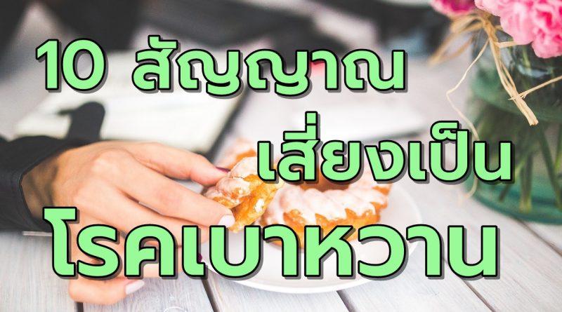 10สัญญาณเสี่ยงโรคเบาหวาน