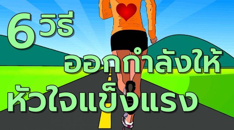 6วิธีออกกำลังให้หัวใจแข็งแรง