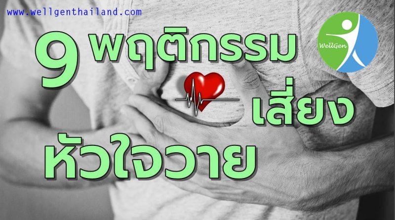 9พฤติกรรมเสี่ยงหัวใจวาย