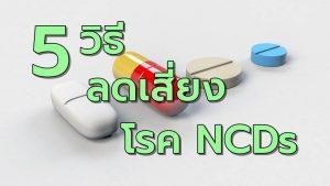 5วิธีลดเสี่ยงโรคไม่ติดต่อเรื้อรังNCDs