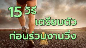 15วิธีเตรียมตัวก่อนร่วมงานวิ่ง