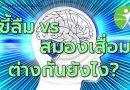 อาการขี้หลงขี้ลืมกับสมองเสื่อมต่างกันอย่างไร