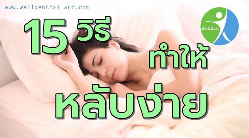 15วิธีทำให้นอนหลับง่ายหลับนานตลอดคืน