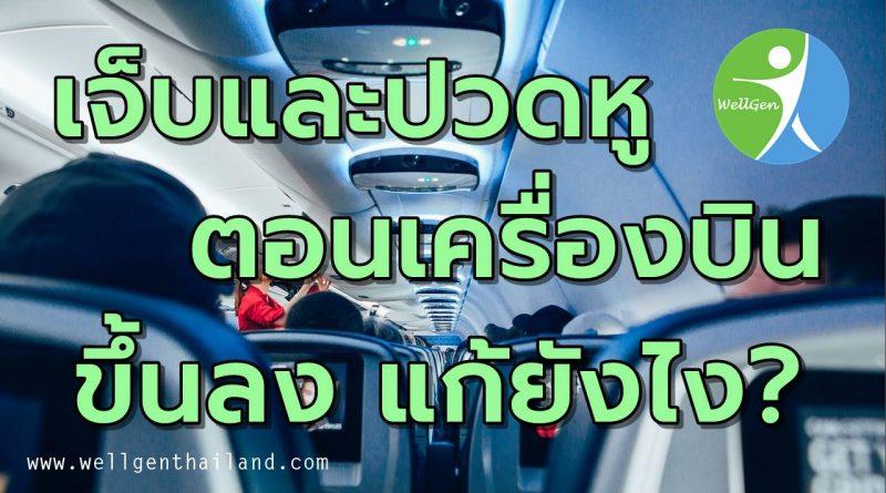 วิธีลดอาการเจ็บหู ขณะเครื่องบินขึ้นหรือลง