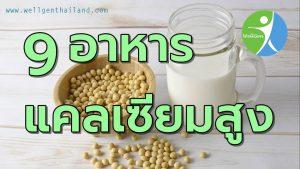 9อาหารแคลเซียมสูงจากธรรมชาติ