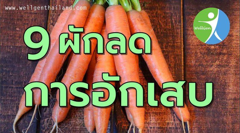 9ผักช่วยลดอาการอักเสบ