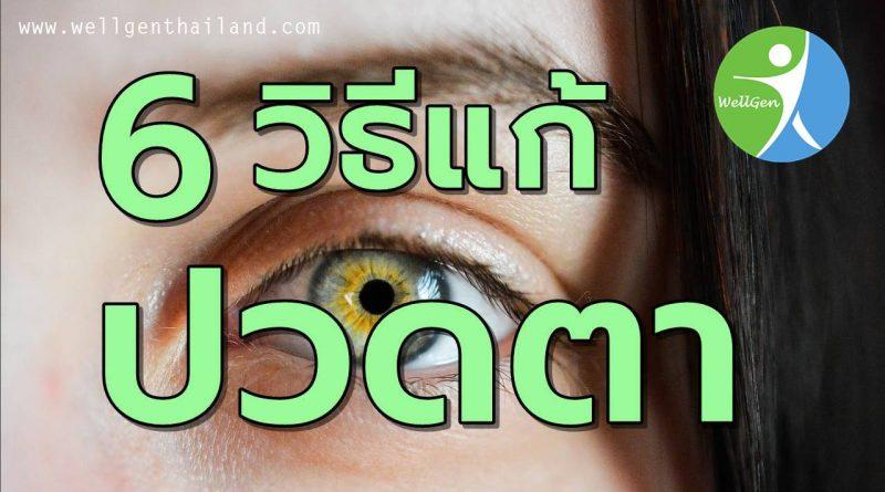 6วิธีแก้อาการปวดตาตาล้า