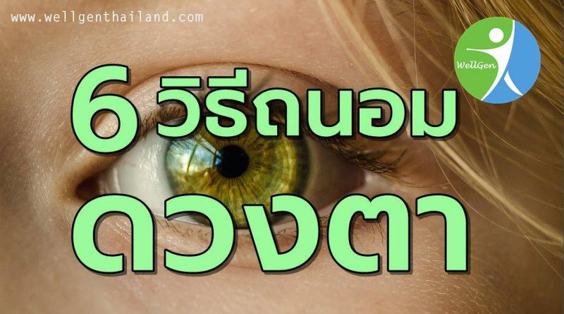 6สุดยอดเทคนิคถนอมดวงตา