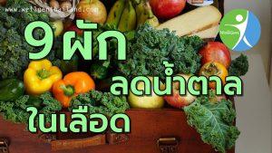 9ผักช่วยลดน้ำตาลในเลือด