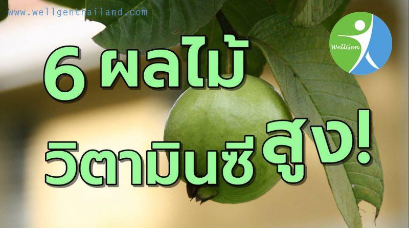 6ผลไม้วิตามินซีสูงต้านหวัดผิวสวยใส