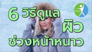 6วิธีดูแลผิวช่วงหน้าหนาว