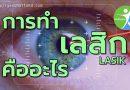 การรักษาภาวะสายตาผิดปกติด้วยเลสิกคืออะไร