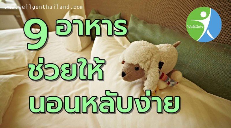 9อาหารช่วยให้นอนหลับง่าย