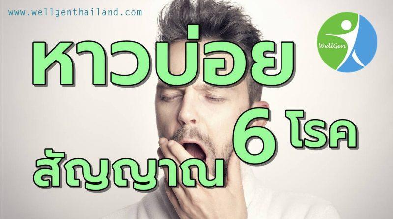 อาการหาวบ่อยสัญญาณ6โรค