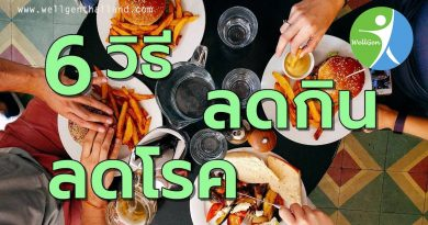 6วิธีลดกินลดโรคเพื่อสุขภาพที่ดี