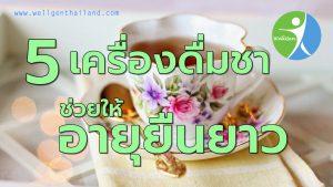 5เครื่องดื่มชามีส่วนช่วยให้อายุยืนยาว