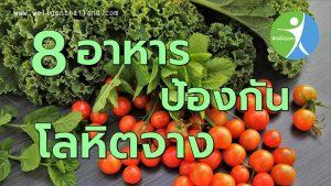 8อาหารป้องกันภาวะโรคโลหิตจาง
