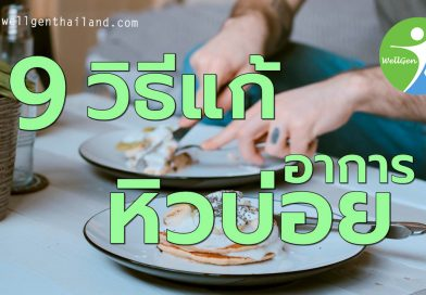 9วิธีแก้อาการหิวบ่อยลดความอยากอาหาร